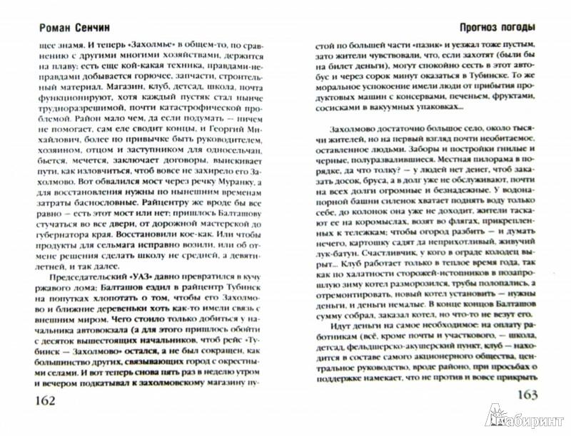 Иллюстрация 1 из 9 для В обратную сторону - Роман Сенчин | Лабиринт - книги. Источник: Лабиринт