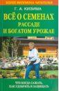 Всё о семенах, рассаде и богатом урожае, Кизима Галина Александровна