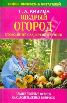 Электронная книга Щедрый огород, урожайный сад, яркий цветник самые полные ответы на самые важные вопросы