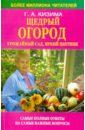 Щедрый огород, урожайный сад, яркий цветник, Кизима Галина Александровна