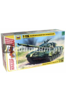 Купить Сборная модель Российский основной танк с активной броней Т-72Б (3551П), Звезда, Бронетехника и военные автомобили (1:35)