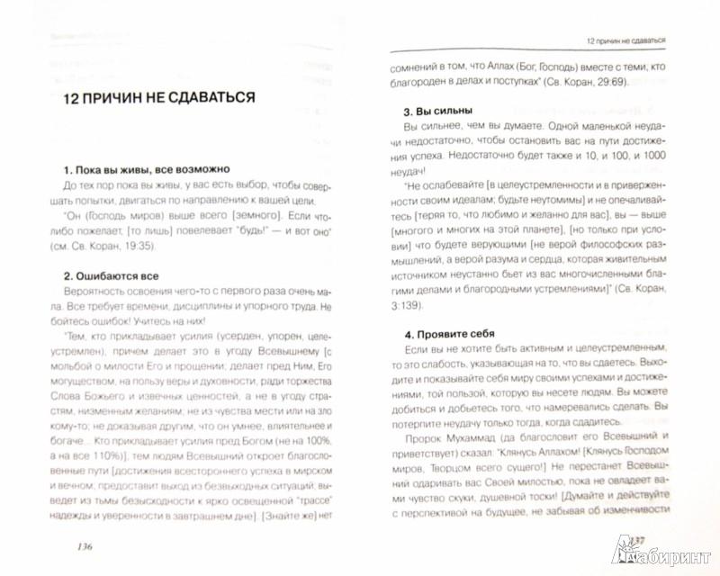 Иллюстрация 1 из 16 для Триллионер думает - Шамиль Аляутдинов   Лабиринт - книги. Источник: Лабиринт