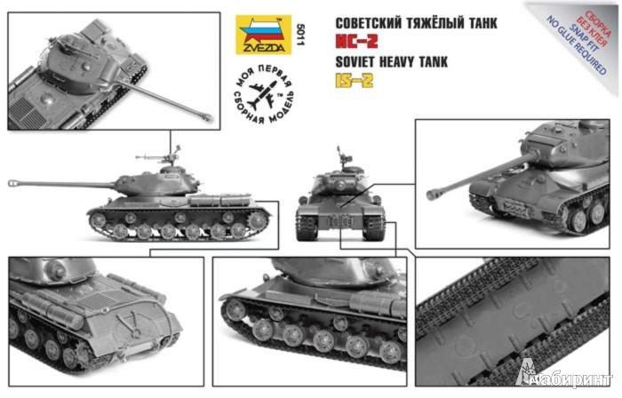 Иллюстрация 1 из 14 для Советский тяжелый танк ИС-2 (5011) | Лабиринт - игрушки. Источник: Лабиринт
