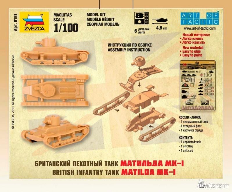 Иллюстрация 1 из 5 для Британский танк Матильда Mk-1 (6191) | Лабиринт - игрушки. Источник: Лабиринт
