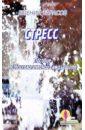 Тарасов Евгений Александрович Стресс: Пособие по психологической самозащите