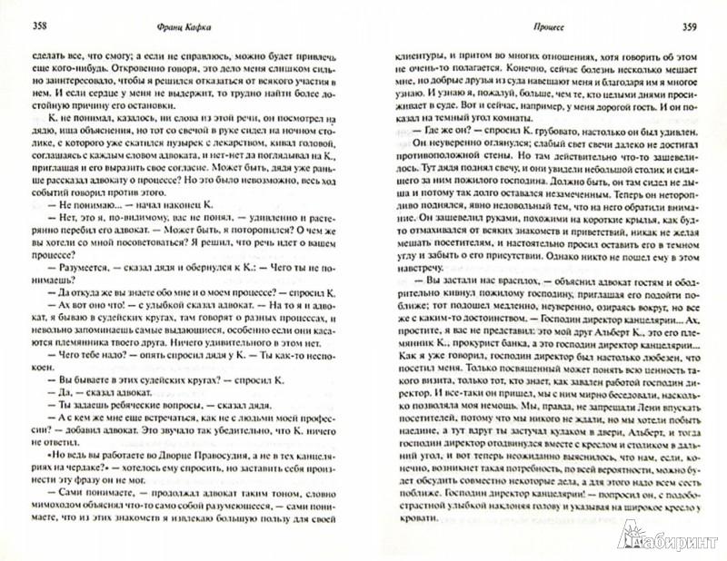 Иллюстрация 1 из 22 для Замок. Процесс. Америка - Франц Кафка | Лабиринт - книги. Источник: Лабиринт