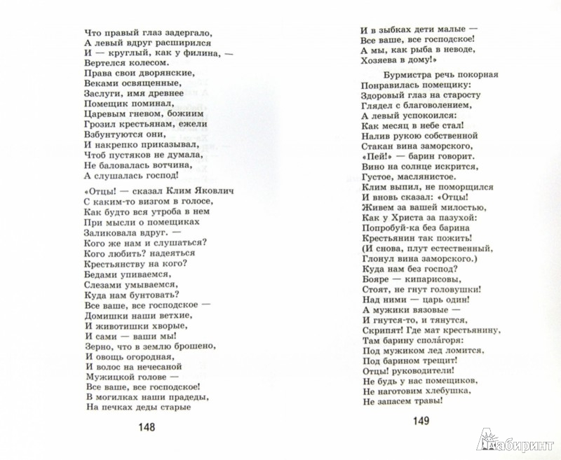 Иллюстрация 1 из 4 для Кому на Руси жить хорошо - Николай Некрасов | Лабиринт - книги. Источник: Лабиринт