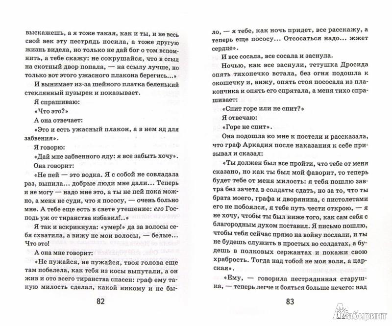 Иллюстрация 1 из 16 для Левша - Николай Лесков | Лабиринт - книги. Источник: Лабиринт