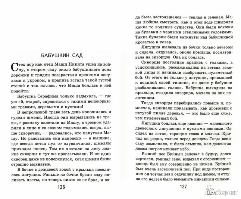 Иллюстрация 1 из 25 для Теплый хлеб - Константин Паустовский | Лабиринт - книги. Источник: Лабиринт