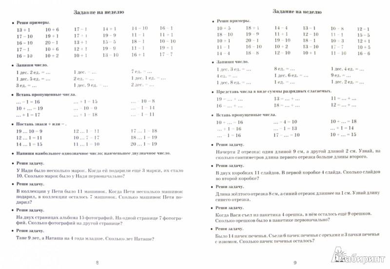 Иллюстрация 1 из 40 для Задания по математике для повторения и закрепления учебного материала. 1 класс - Узорова, Нефедова | Лабиринт - книги. Источник: Лабиринт