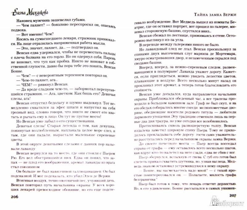 Иллюстрация 1 из 16 для Тайна замка Вержи - Елена Михалкова | Лабиринт - книги. Источник: Лабиринт