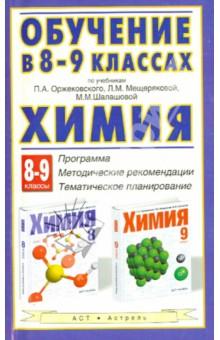 Химия 8-9 кл (программа) по учебникам П.А.Оржековского, Л.М.Мещеряковой, М.М. Шалашовой
