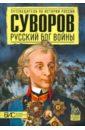 Суворов. Русский бог войны