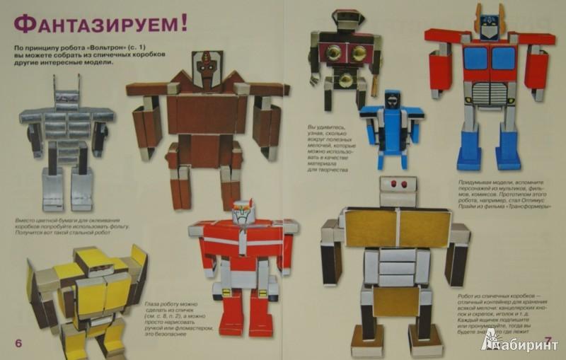Иллюстрация 1 из 18 для Роботы из спичечных коробков - С. Пимушкин | Лабиринт - книги. Источник: Лабиринт