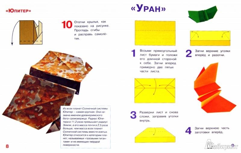 Иллюстрация 1 из 11 для Звездолеты. 5 моделей из бумаги   Лабиринт - книги. Источник: Лабиринт