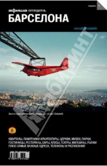 Барселона этюды о городах и странах 5cd dvd