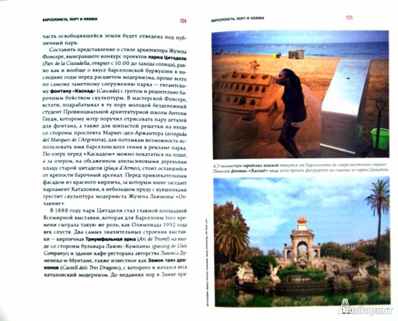 Иллюстрация 1 из 5 для Барселона - Алексей Асланянц | Лабиринт - книги. Источник: Лабиринт