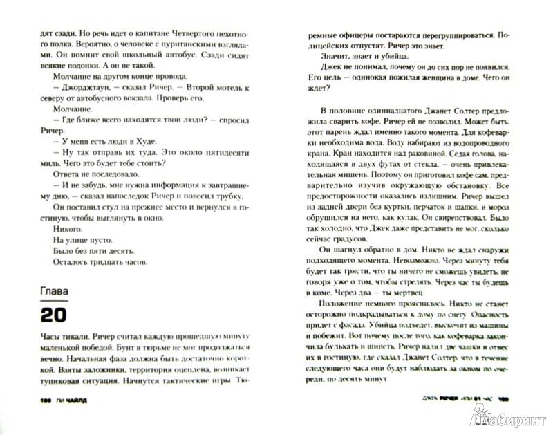 Иллюстрация 1 из 9 для Джек Ричер, или 61 час - Ли Чайлд | Лабиринт - книги. Источник: Лабиринт