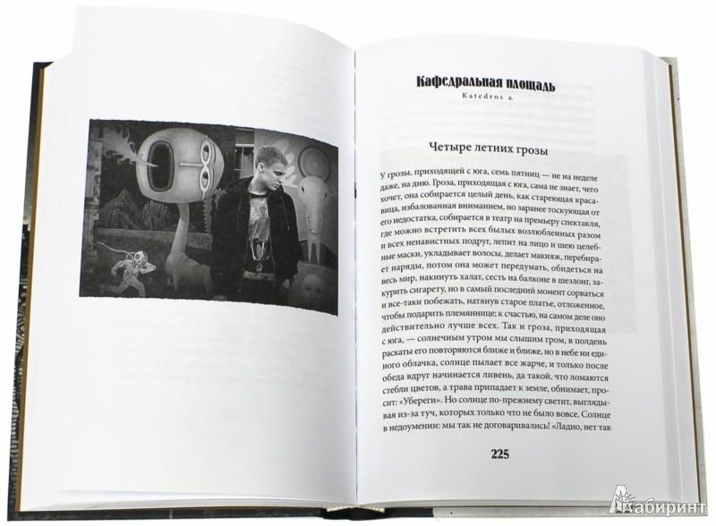 Иллюстрация 1 из 6 для Сказки старого Вильнюса. Том 3 - Макс Фрай | Лабиринт - книги. Источник: Лабиринт