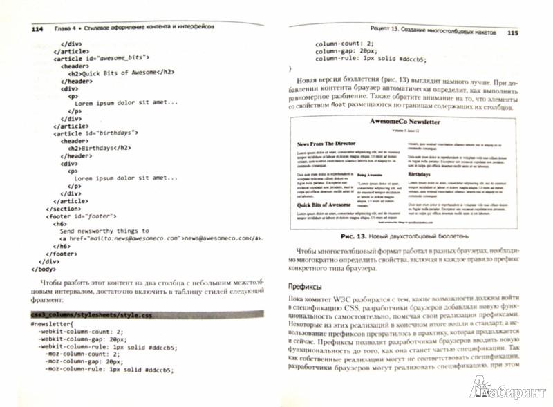 Иллюстрация 1 из 4 для HTML5 и CSS3. Веб-разработка по стандартам нового поколения - Брайан Хоган | Лабиринт - книги. Источник: Лабиринт