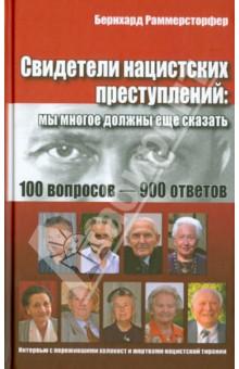 Свидетели нацистских преступлений. Мы многое должны еще сказать. 100 вопросов - 900 ответов