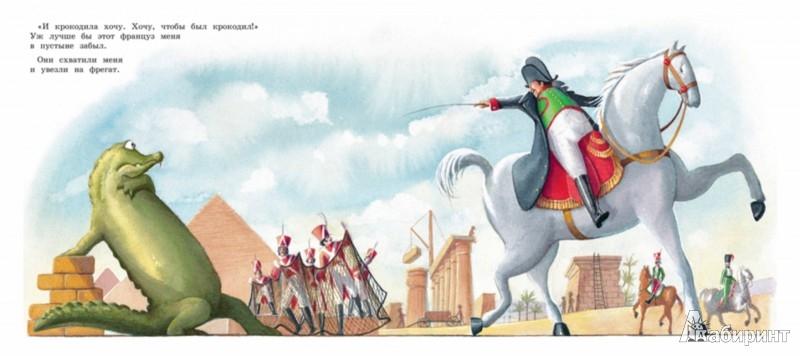 Иллюстрация 1 из 12 для Меню для крокодила - Фред Марчеллино | Лабиринт - книги. Источник: Лабиринт