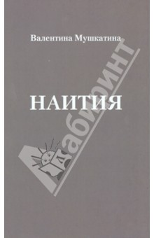Мушкатина Валентина Николаевна » Наития