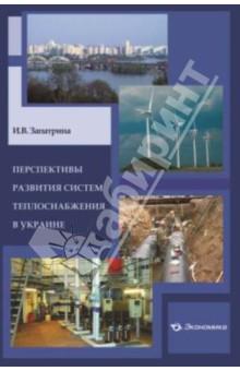 Перспективы развития систем теплоснабжения в Украине торговые автоматы в украине