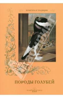 Породы голубей книги издательство аст иллюстрированные истории для девочек