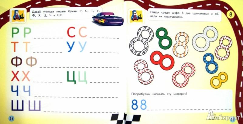Иллюстрация 1 из 15 для Игры и задания. Для детей от 4-х лет | Лабиринт - книги. Источник: Лабиринт