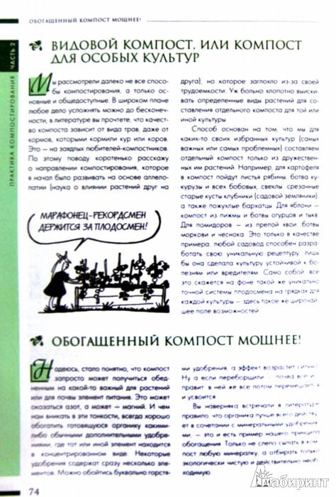 Иллюстрация 1 из 14 для Как повысить урожай. Практическое руководство по приготовлению компоста и улучшению плодородия почвы - Павел Траннуа | Лабиринт - книги. Источник: Лабиринт