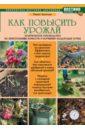Траннуа Павел Франкович Как повысить урожай. Практическое руководство по приготовлению компоста и улучшению плодородия почвы