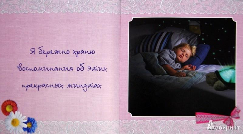 Иллюстрация 1 из 16 для Мамочка, я так тебя люблю! - Н. Матушевская   Лабиринт - книги. Источник: Лабиринт