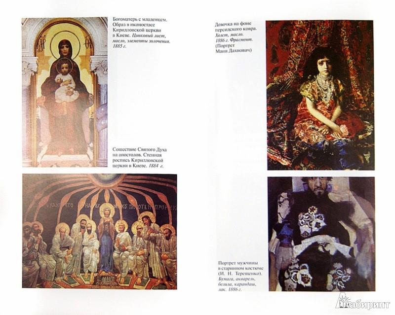 Иллюстрация 1 из 33 для Врубель - Вера Домитеева | Лабиринт - книги. Источник: Лабиринт