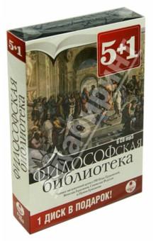 Zakazat.ru: Философская библиотека (6CDmp3).