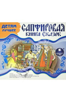 Детям лучшее. Сапфировая книга сказок (CDmp3) бутромеев в п русская рыбалка