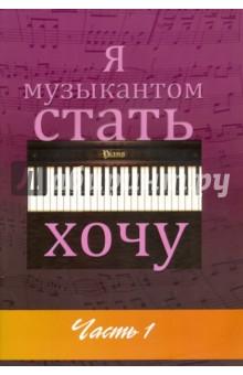 Я музыкантом стать хочу. Альбом начинающего пианиста. Выпуск 1