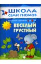 Денисова Дарья Веселый, грустный. Для занятий с детьми от 1 до 2 лет. раннее развитие школа 7 гномов второй год обучения веселый грустный 1 2 года