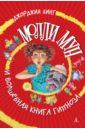 Бинг Джорджия Молли Мун и волшебная книга гипноза