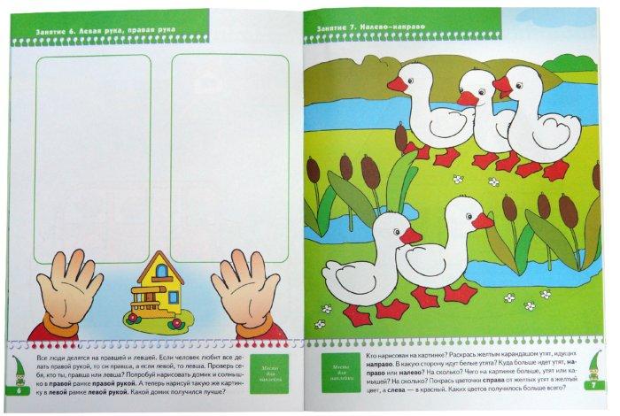 Иллюстрация 1 из 11 для Время, пространство. Для занятий с детьми от 3 до 4 лет - Альфия Дорофеева | Лабиринт - книги. Источник: Лабиринт