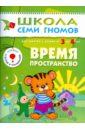 Фото - Дорофеева Альфия Время, пространство. Для занятий с детьми от 3 до 4 лет дорофеева альфия время пространство для занятий с детьми от 5 до 6 лет