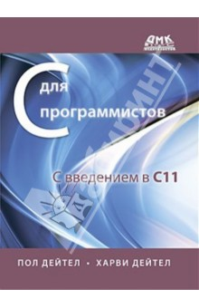 С для программистов с введением в С11 отсутствует евангелие на церковно славянском языке