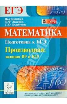 Математика. Подготовка к ЕГЭ. Производная: задания В9 и В15