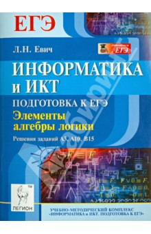 Информатика и ИКТ. Подготовка к ЕГЭ. Элементы алгебры логики. Решения заданий А3, А10, В15