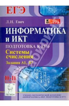 Информатика и ИКТ. Подготовка к ЕГЭ. Системы счисления. Задания А1, В7