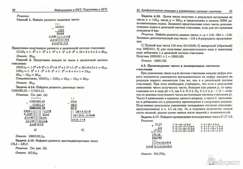 Иллюстрация 1 из 4 для Информатика и ИКТ. Подготовка к ЕГЭ. Системы счисления. Задания А1, В7 - Людмила Евич | Лабиринт - книги. Источник: Лабиринт