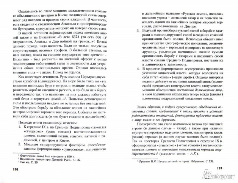 Иллюстрация 1 из 16 для Славяне и Русь - Анатолий Каменский   Лабиринт - книги. Источник: Лабиринт
