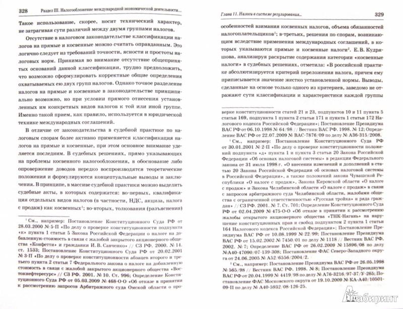 Иллюстрация 1 из 12 для Международное налоговое право - Алексей Шахмаметьев | Лабиринт - книги. Источник: Лабиринт