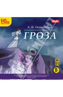 Гроза (CDmp3)