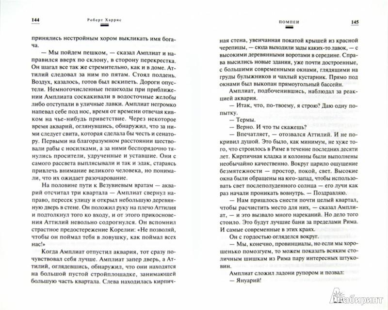 Иллюстрация 1 из 5 для Помпеи - Роберт Харрис | Лабиринт - книги. Источник: Лабиринт
